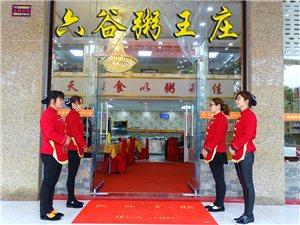 六谷粥王庄连锁南部总店