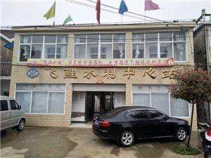 郎溪县飞鲤水利中心站