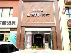 金意陶陶瓷满城专营店