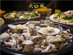 大口锅海鲜餐厅