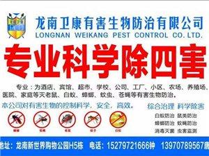 龙南卫康有害生物防治有限公司
