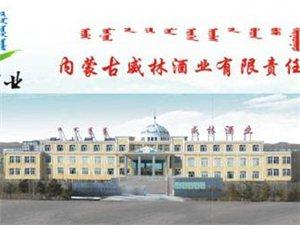 内蒙古威林酒业有限公司