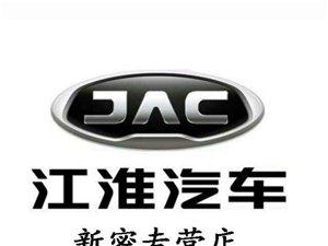 新密江淮汽车-新密亿瑞汽车贸易有限公司