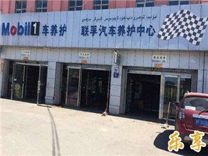 伊宁市联孚汽车养护中心【乐享签约】