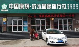 中国康辉沂水国际旅行社