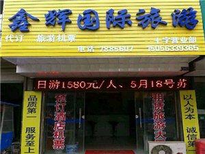 郎溪鑫辉国际旅行社有限公司(十字营业部)