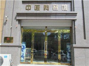岳温秾诊所中医美容馆