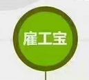 天津雇工宝运营中心