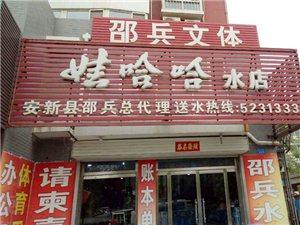 邵兵文�w(哇哈哈水店)