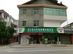 余江县农产品电商运营中心