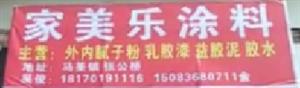 余江家美乐涂料厂