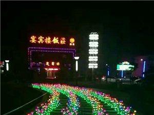 肃宁县宴宾楼饭店宾馆(清真)