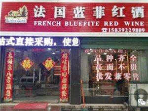 法國藍菲紅酒社旗專賣店形象圖