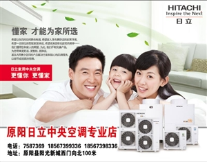 新乡市琪航电器有限公司(日立中央空调)