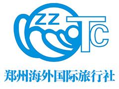 郑州海外国际旅行社(中牟门市)