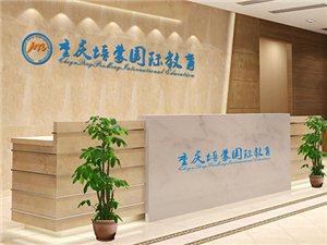 重庆培蒙国际教育