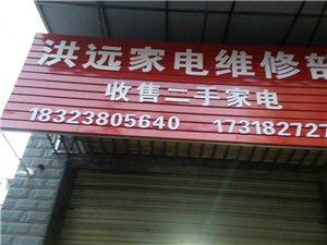 潼南洪远家电维修检测中心