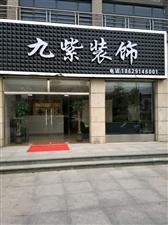 西安九紫建筑装饰公司