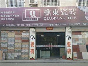 樵东QD磁砖