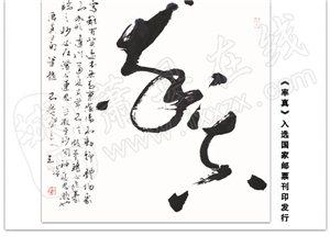 孟春晗��法作品