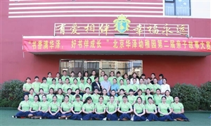 北京华泽(临沭)幼稚园