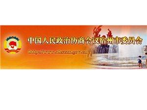 中国人民政治协商会议宿州市委员会