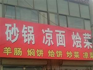 砂锅凉菜烩面