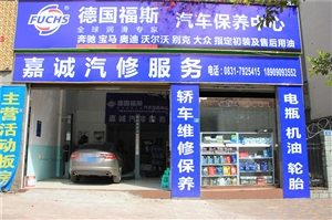 江安嘉诚汽修保养服务中心