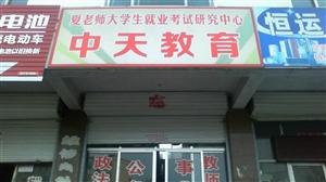 夏老师大学生就业考试研究中心(中天教育)