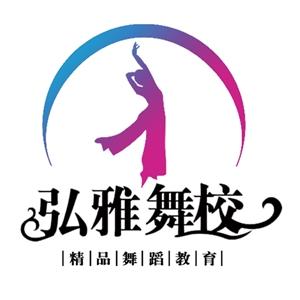 睢宁弘雅精品舞蹈学校