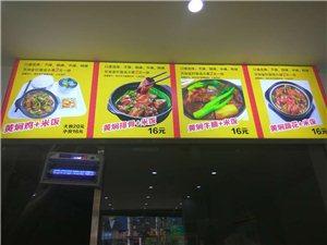 富顺黄焖鸡米饭