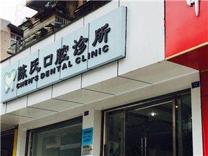 陈氏口腔诊所
