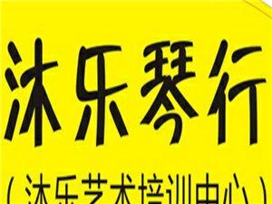 沐乐琴行(沐乐艺术培训中心)