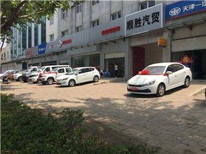清河县顺胜汽车贸易有限公司