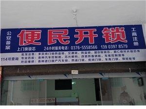 新濠天地网址-js75a.com便民开锁公司