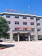 宋玉城休闲度假中心