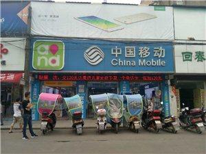 中国移动鸿运通信城