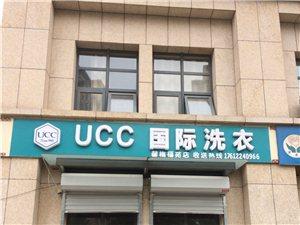 UCC国际洗衣馨梅福苑店