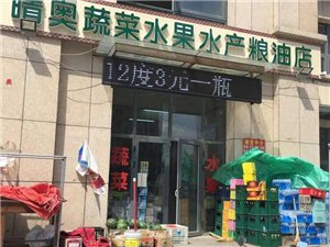 晴奥蔬菜水果水产粮油店