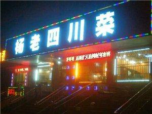 杨老四川菜馆