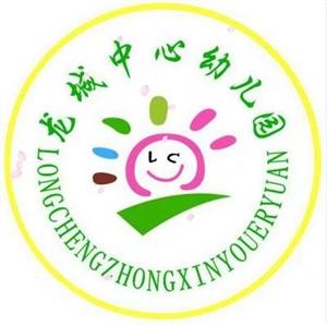 萧县龙城镇中心幼儿园