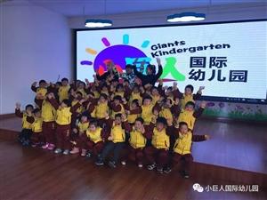 小巨人国际幼儿园