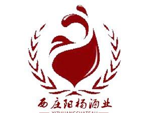 福州西庄阳杨酒业