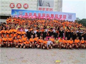 洛阳春芽国际舞蹈学院