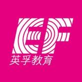 东莞英孚教育英语培训机构