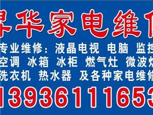 宾县昇华家电维修中心