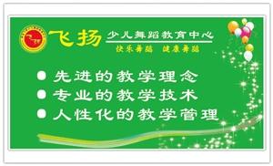 萧县飞扬少儿(拉丁舞)舞蹈教育中心
