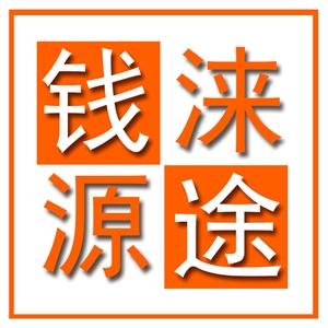 涞源县钱途网络科技有限公司