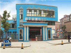 望江县萌芽滨河幼儿园