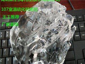 惠州室温硫化硅橡胶107硅胶价格厂家